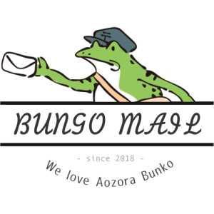 BungoMail(ブンゴウメール)